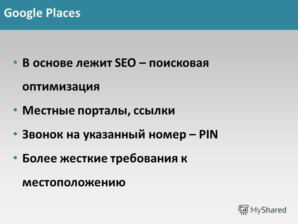 В основе лежит SEO – поисковая оптимизация Местные порталы, ссылки Звонок на указанный номер – PIN Более жесткие требования к местоположению