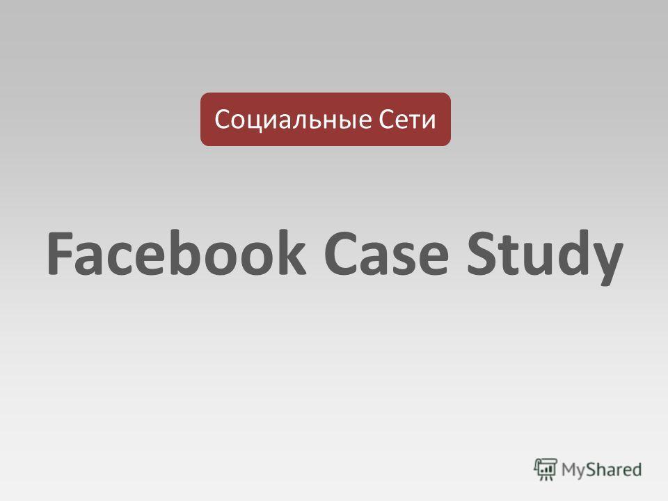 Facebook Case Study Социальные Сети