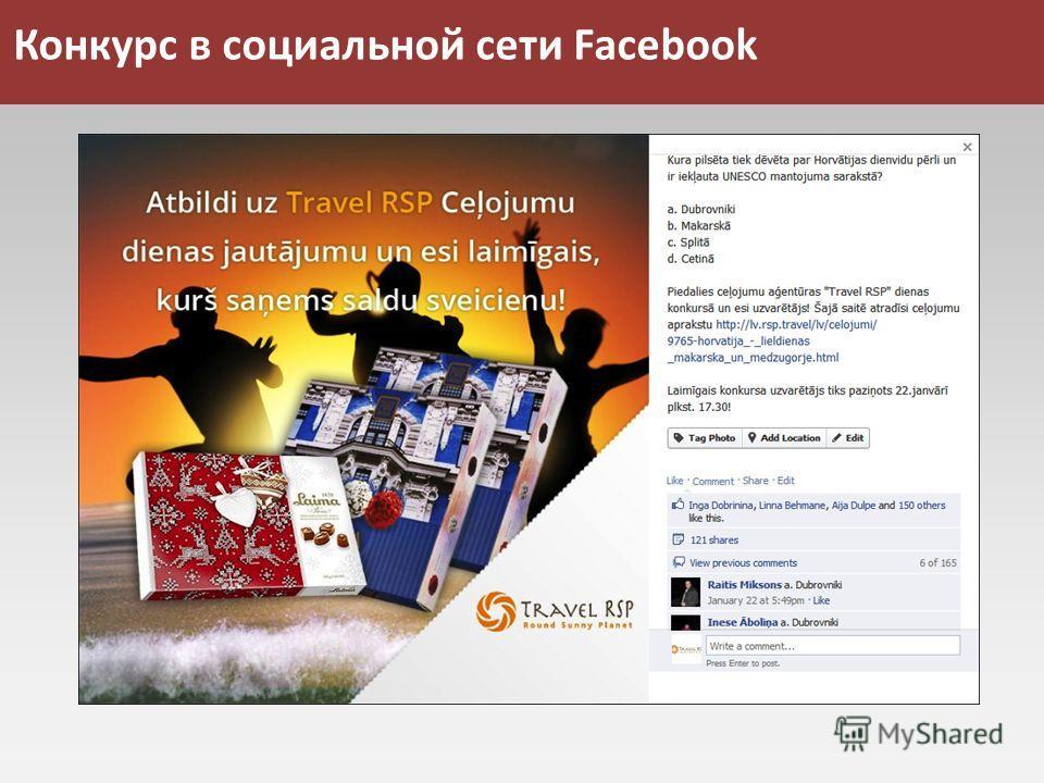 Конкурс в социальной сети Facebook