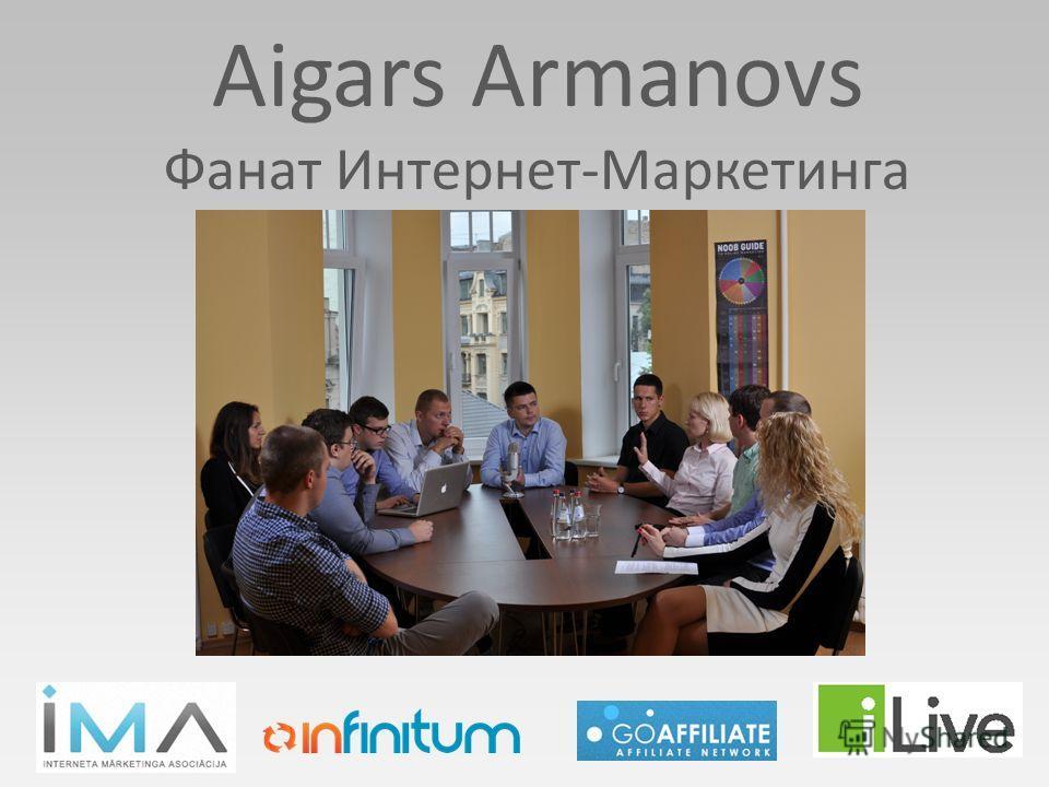Aigars Armanovs Фанат Интернет-Маркетинга