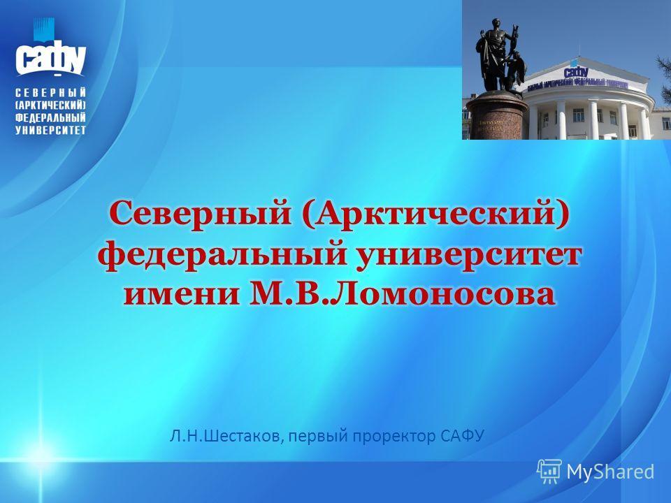 Л.Н.Шестаков, первый проректор САФУ