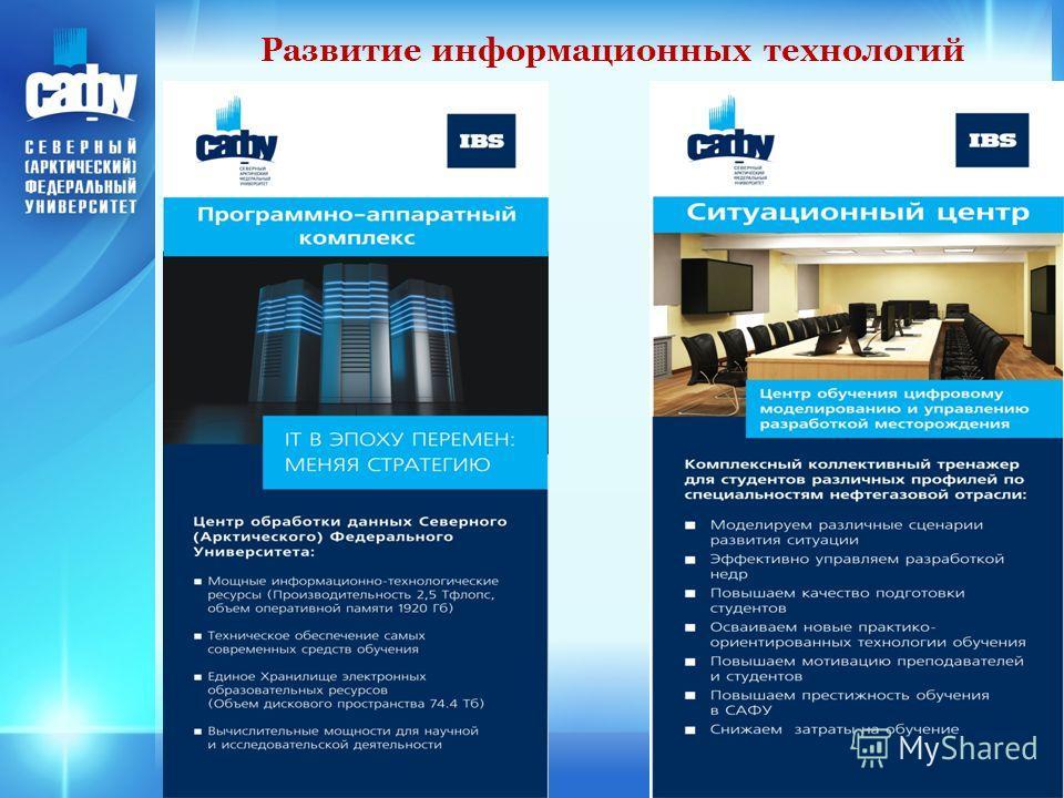 Развитие информационных технологий 15