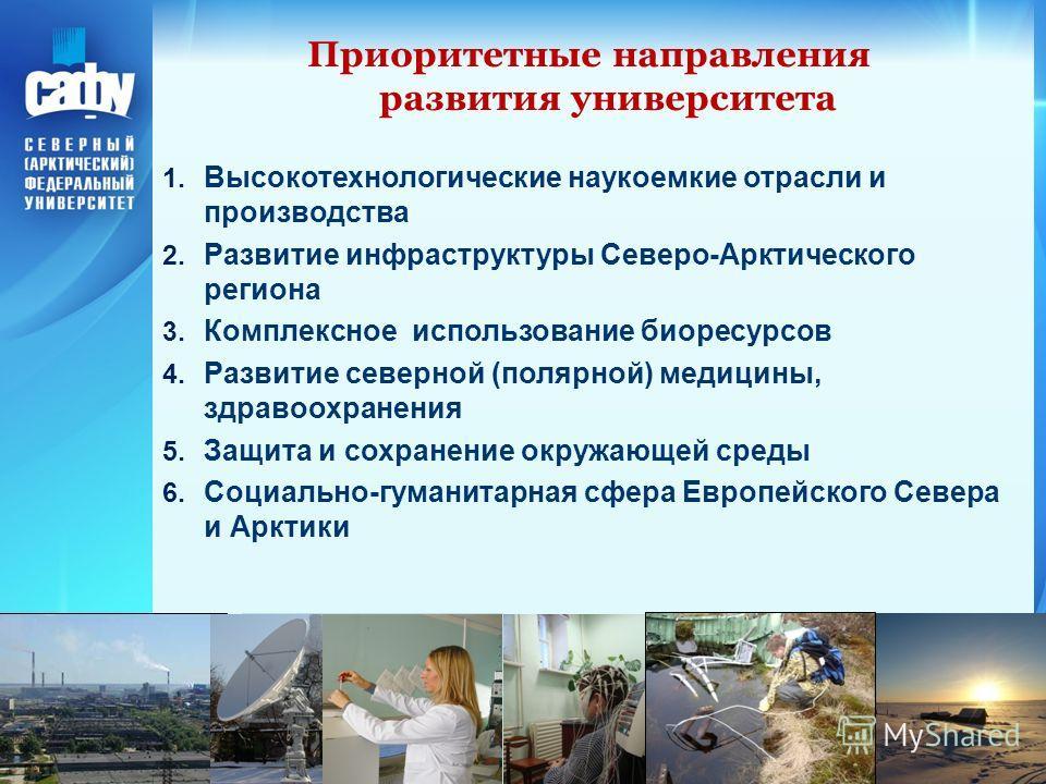 Приоритетные направления развития университета 3 1. Высокотехнологические наукоемкие отрасли и производства 2. Развитие инфраструктуры Северо-Арктического региона 3. Комплексное использование биоресурсов 4. Развитие северной (полярной) медицины, здра