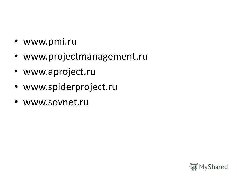 www.pmi.ru www.projectmanagement.ru www.aproject.ru www.spiderproject.ru www.sovnet.ru