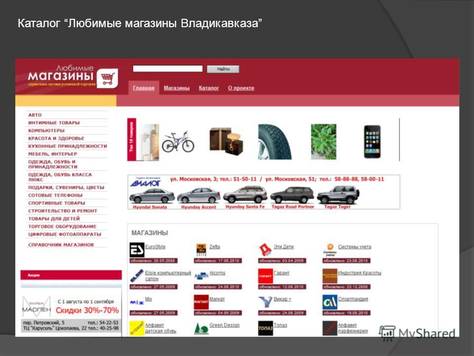 Каталог Любимые магазины Владикавказа