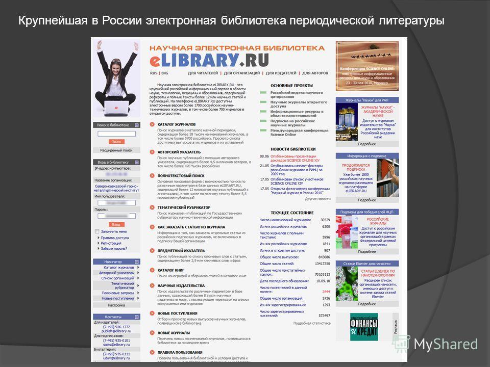 Крупнейшая в России электронная библиотека периодической литературы