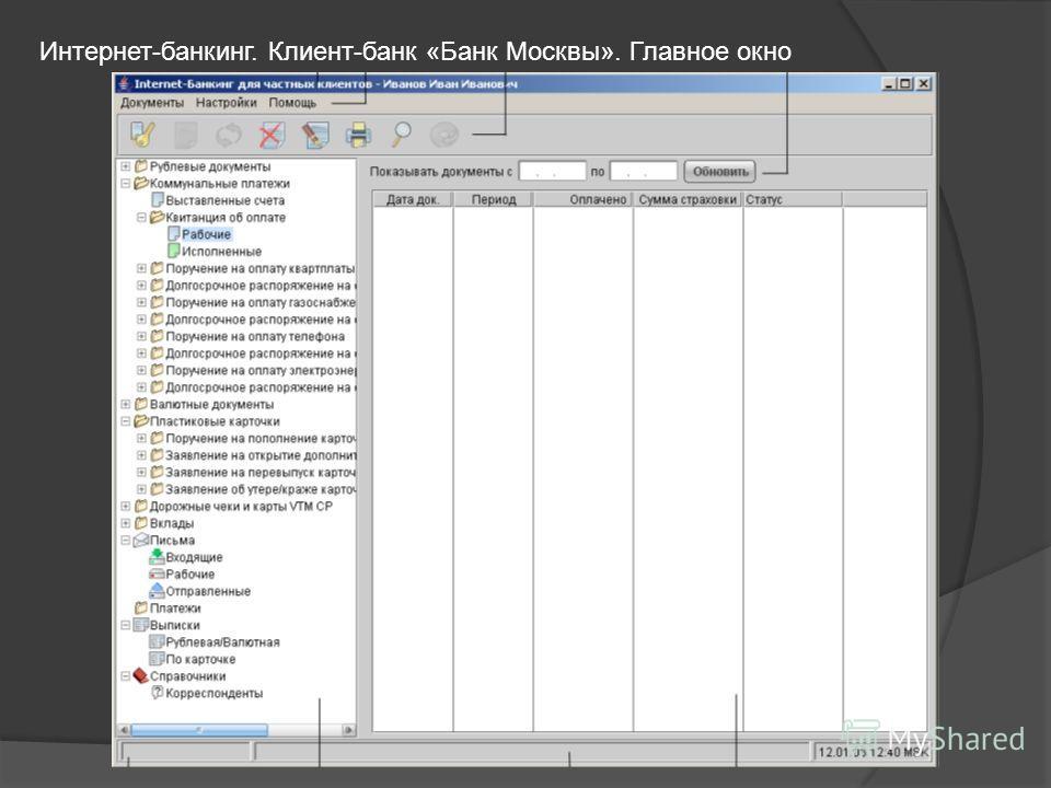 Интернет-банкинг. Клиент-банк «Банк Москвы». Главное окно