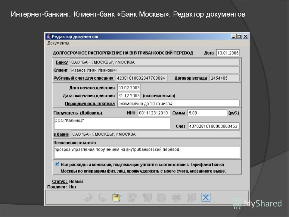 Интернет-банкинг. Клиент-банк «Банк Москвы». Редактор документов