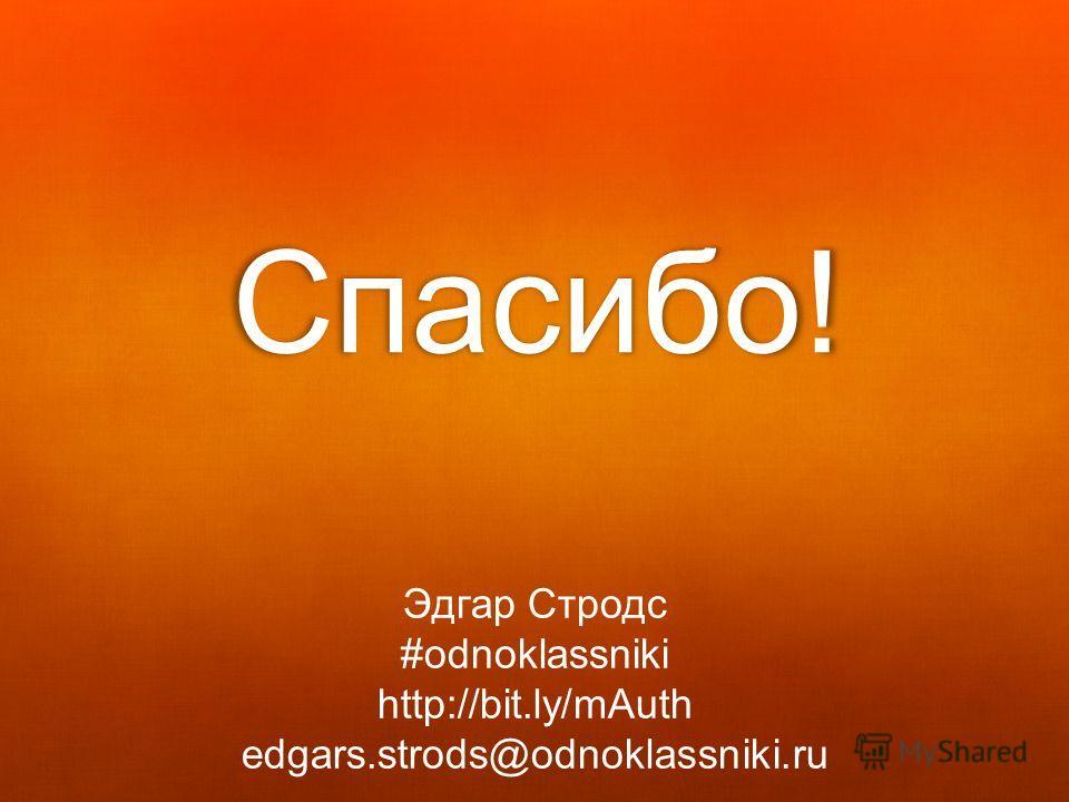 Спасибо! Эдгар Стродс #odnoklassniki http://bit.ly/mAuth edgars.strods@odnoklassniki.ru