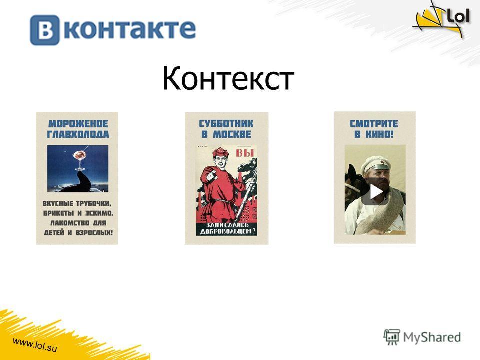 www.lol.su Контекст