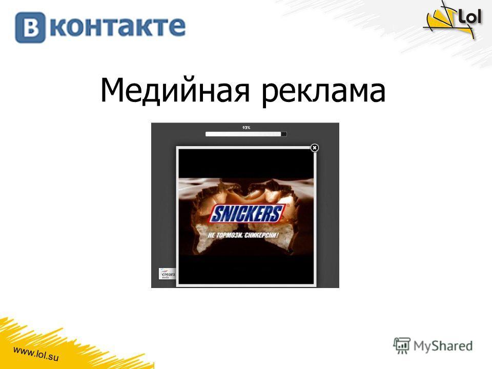 www.lol.su Медийная реклама