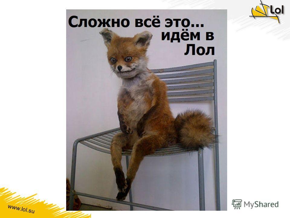 www.lol.su