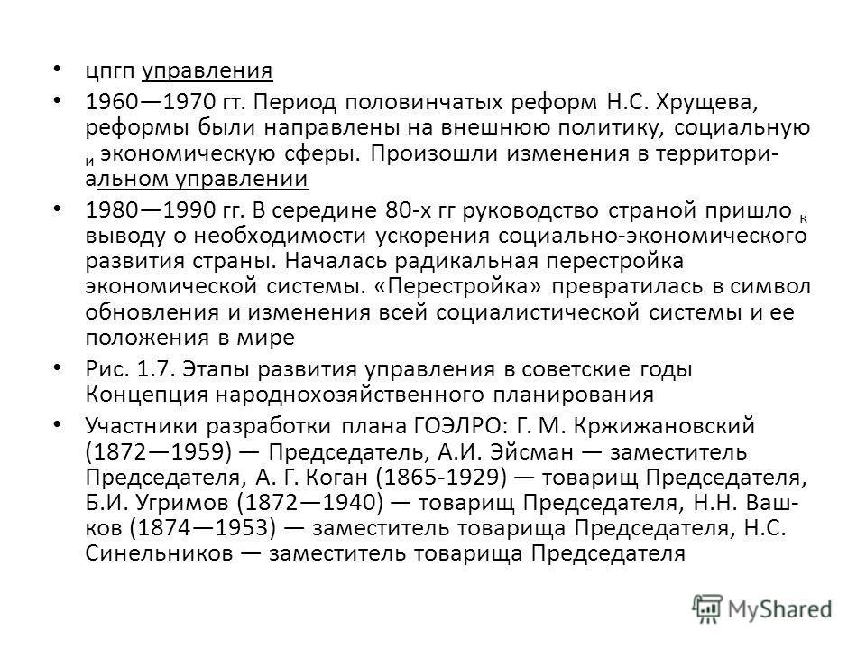 цпгп управления 19601970 гт. Период половинчатых реформ Н.С. Хрущева, реформы были направлены на внешнюю политику, социальную и экономическую сферы. Произошли изменения в территори альном управлении 19801990 гг. В середине 80-х гг руководство страно
