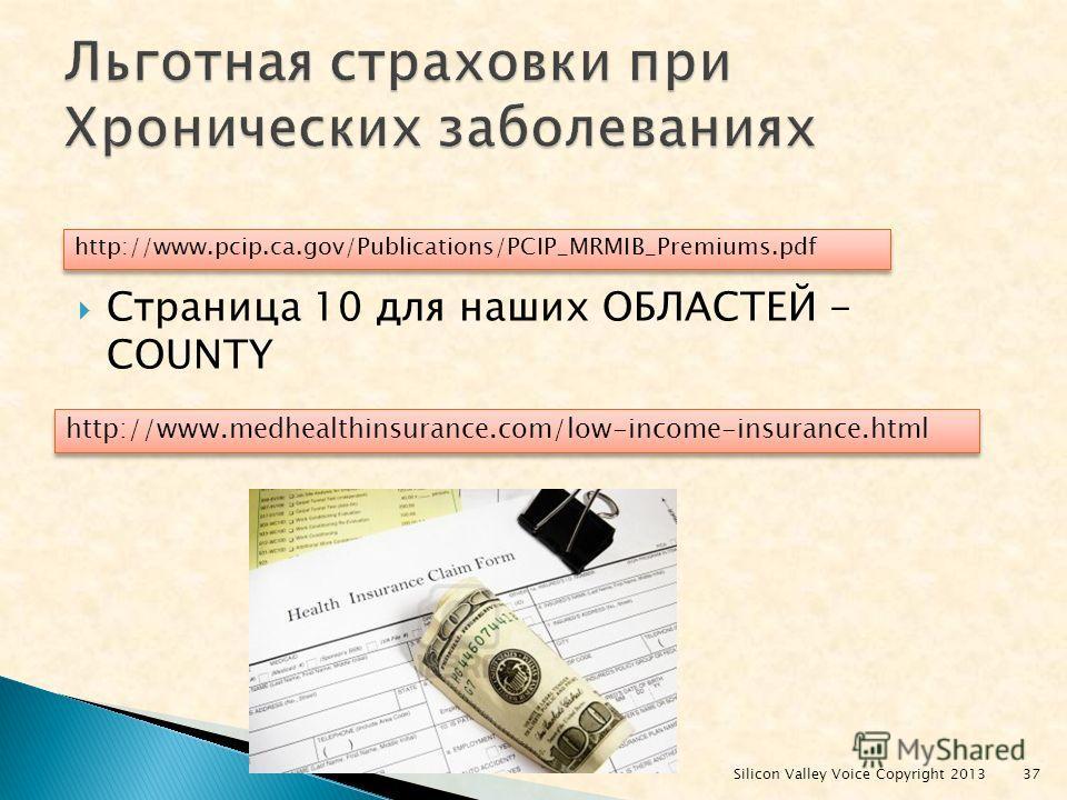 Страница 10 для наших ОБЛАСТЕЙ - COUNTY Silicon Valley Voice Copyright 201337 http://www.pcip.ca.gov/Publications/PCIP_MRMIB_Premiums.pdf http://www.medhealthinsurance.com/low-income-insurance.html