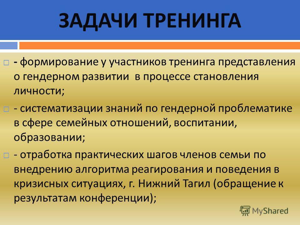 ГЕНДЕРНАЯ СОЦИАЛИЗАЦИЯ В ПРОЦЕССЕ СТАНОВЛЕНИЯ ЛИЧНОСТИ ОГОРОДНИКОВА Т. Г.