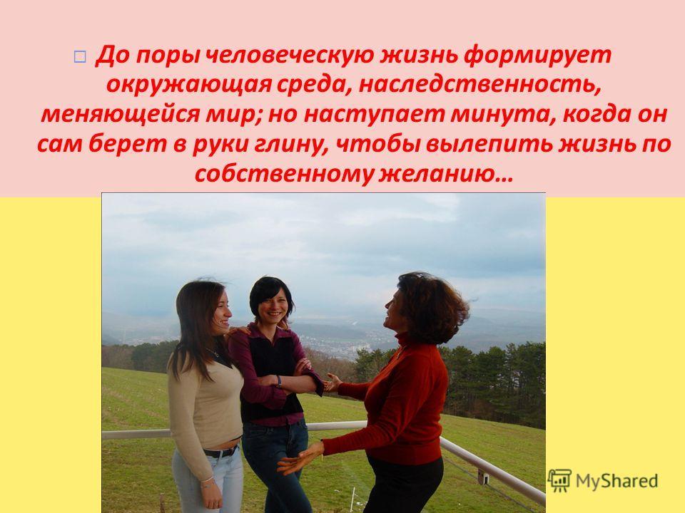 Гендерная социализация – дело тонкое С точки зрения женщины, ее личной идентичности С точки зрения социума, групповой идентичности Предмет проблемы : реальный и виртуальный Гипотеза о предмете проблемы ( реальном и виртуальном ) для социума Слабые ст