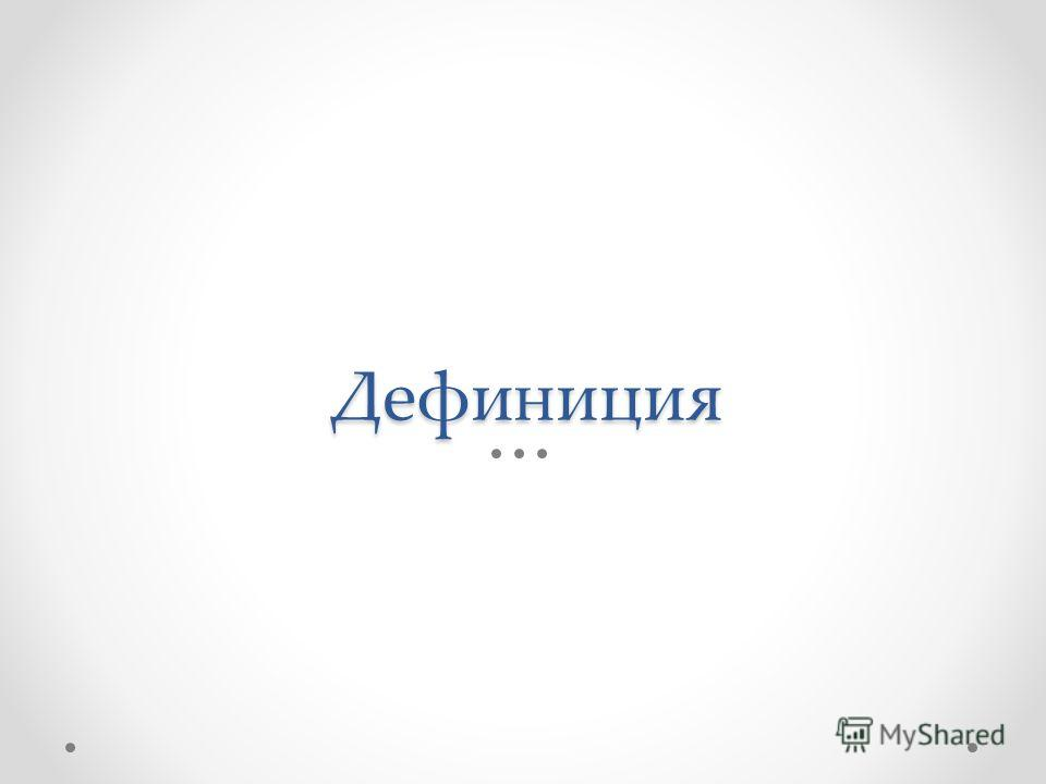 Дефиниция