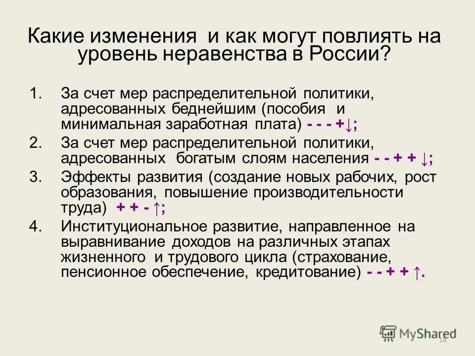 Какие изменения и как могут повлиять на уровень неравенства в России? 1.За счет мер распределительной политики, адресованных беднейшим (пособия и минимальная заработная плата) - - - +; 2.За счет мер распределительной политики, адресованных богатым сл