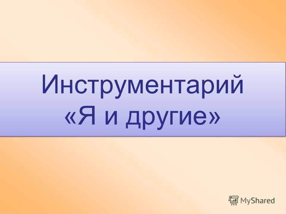 Инструментарий «Я и другие»