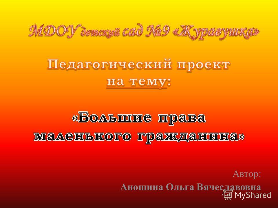 Автор: Аношина Ольга Вячеславовна