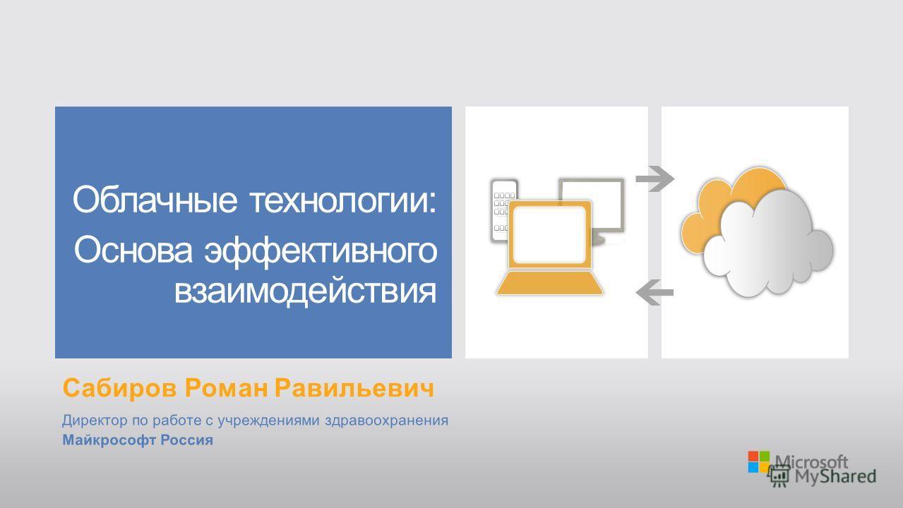 Облачные технологии: Основа эффективного взаимодействия Сабиров Роман Равильевич