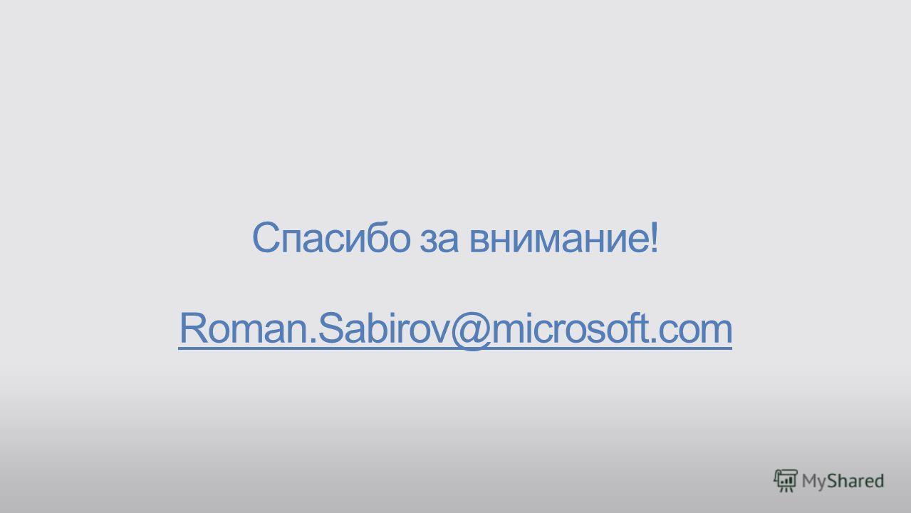 Спасибо за внимание! Roman.Sabirov@microsoft.com Roman.Sabirov@microsoft.com