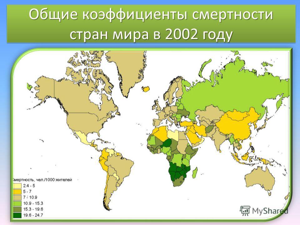Общие коэффициенты рождаемости стран мира
