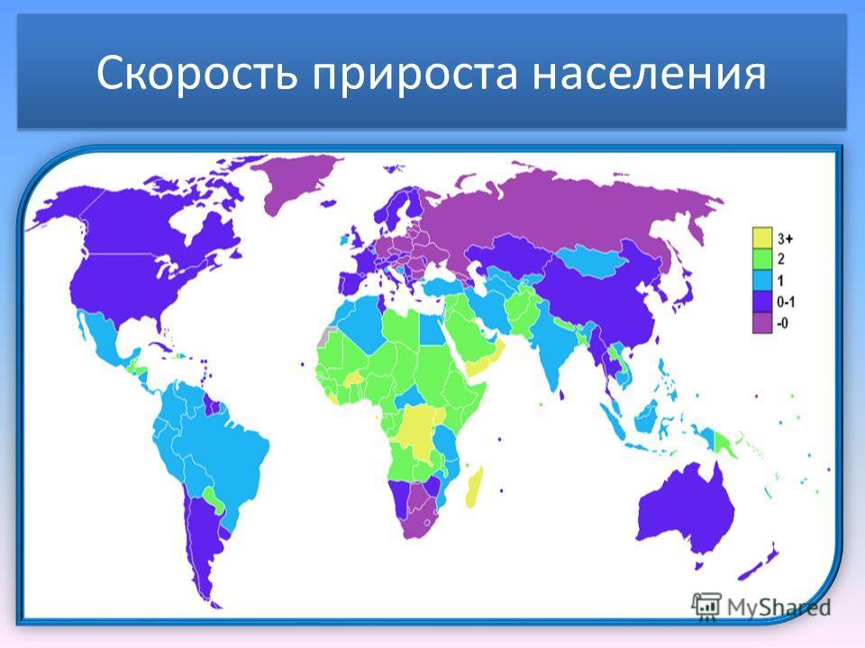 Воспроизводство населения 1.Динамику численности населения определяет процесс воспроизводства населения. 2.Это соотношение рождаемости и смертности, обеспечивающие беспрерывное возобновление и смену людских поколений. Рождаемость и смертность это чис