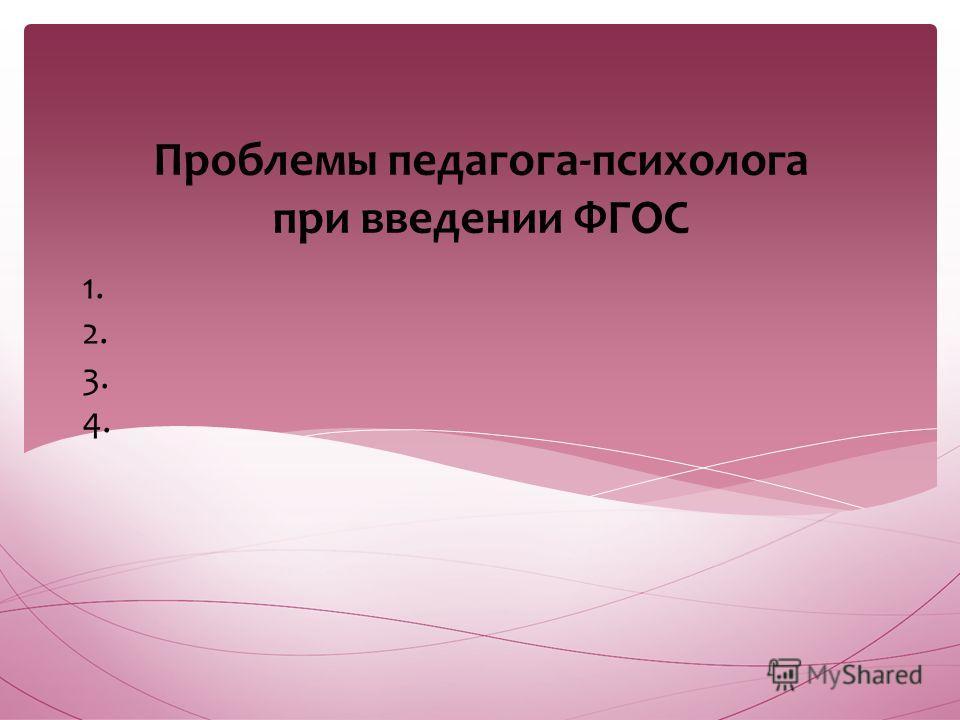 1. 2. 3. 4. Проблемы педагога-психолога при введении ФГОС