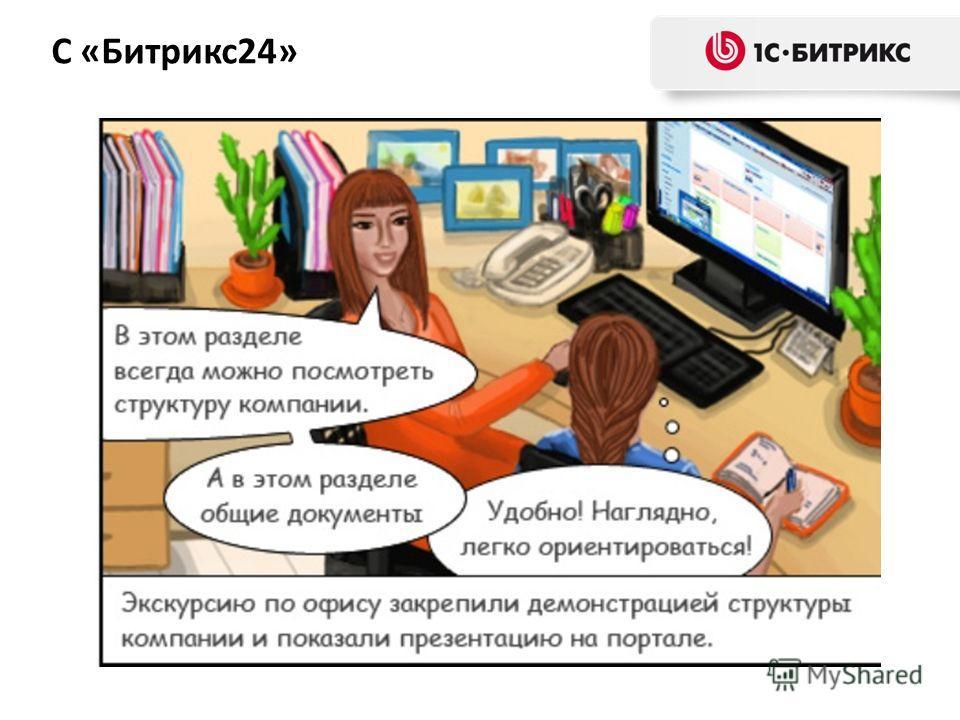С «Битрикс24»
