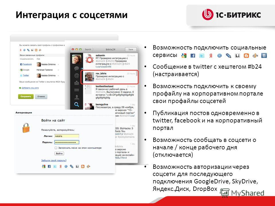 Интеграция с соцсетями Возможность подключить социальные сервисы Сообщение в twitter с хештегом #b24 (настраивается) Возможность подключить к своему профайлу на корпоративном портале свои профайлы соцсетей Публикация постов одновременно в twitter, fa