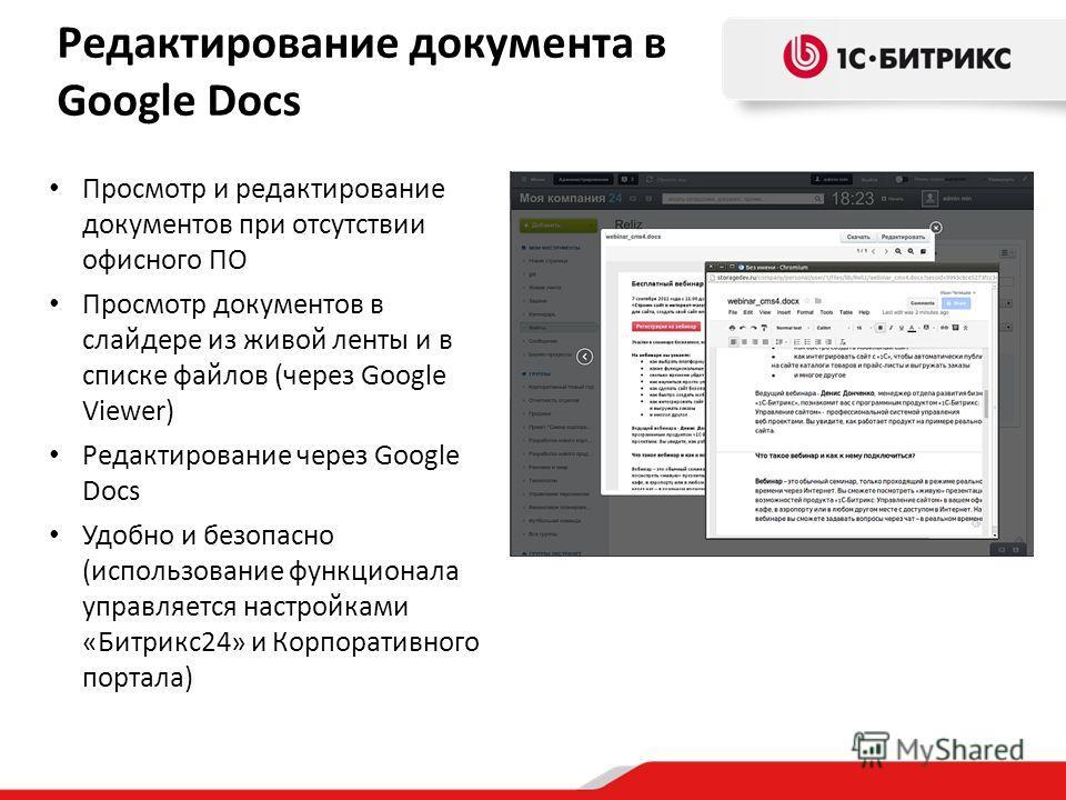 Редактирование документа в Google Docs Просмотр и редактирование документов при отсутствии офисного ПО Просмотр документов в слайдере из живой ленты и в списке файлов (через Google Viewer) Редактирование через Google Docs Удобно и безопасно (использо