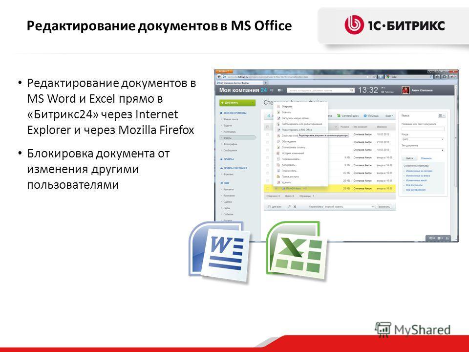 Редактирование документов в MS Office Редактирование документов в MS Word и Excel прямо в «Битрикс24» через Internet Explorer и через Mozilla Firefox Блокировка документа от изменения другими пользователями