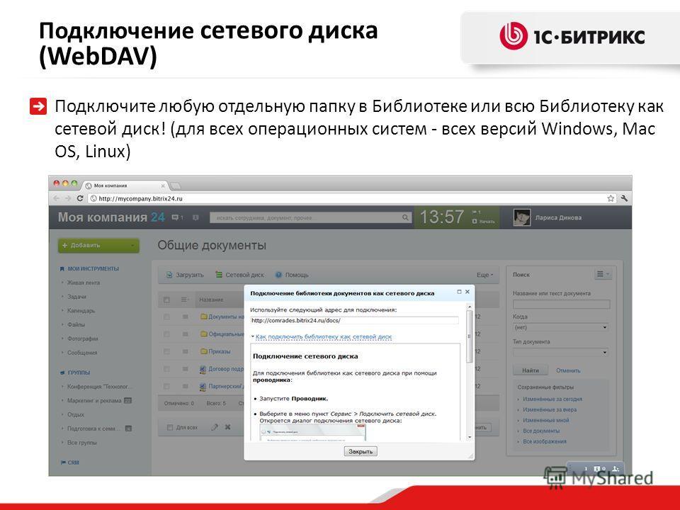 Подключение сетевого диска (WebDAV) Подключите любую отдельную папку в Библиотеке или всю Библиотеку как сетевой диск! (для всех операционных систем - всех версий Windows, Mac OS, Linux)