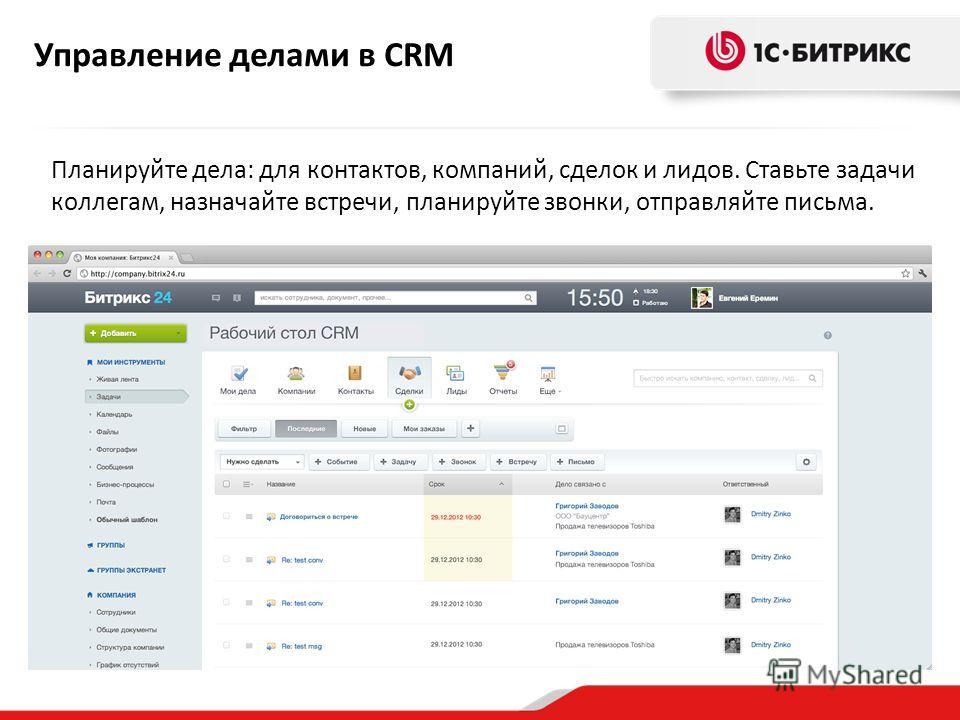 Управление делами в CRM Планируйте дела: для контактов, компаний, сделок и лидов. Ставьте задачи коллегам, назначайте встречи, планируйте звонки, отправляйте письма.