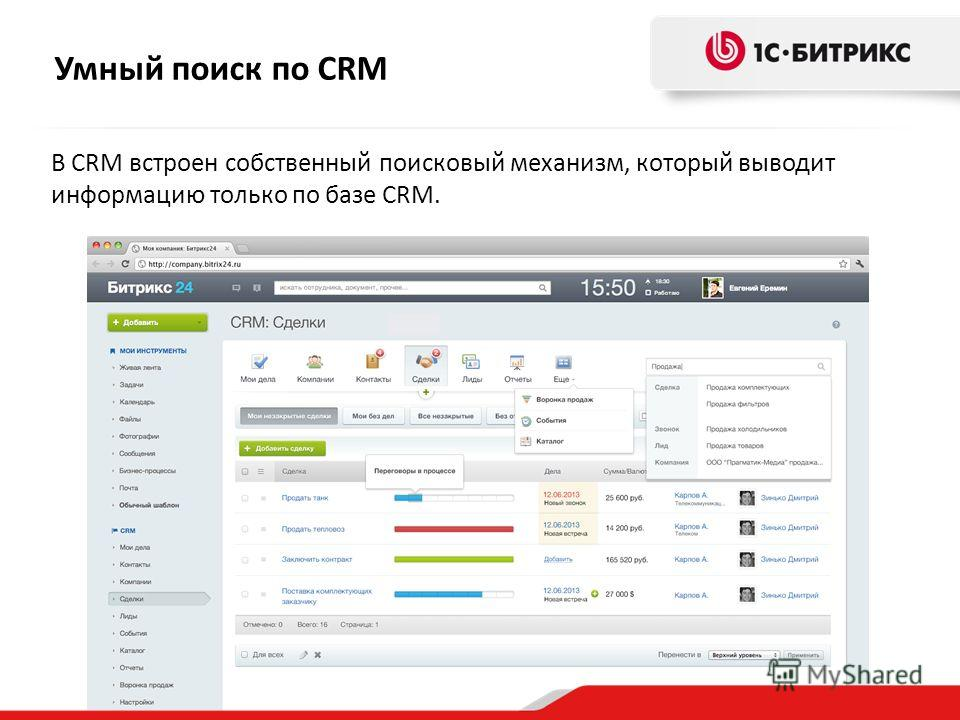 Умный поиск по CRM В CRM встроен собственный поисковый механизм, который выводит информацию только по базе CRM.