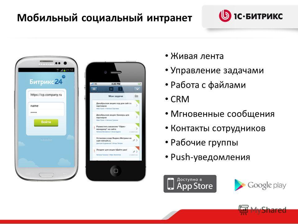 Мобильный социальный интранет Живая лента Управление задачами Работа с файлами CRM Мгновенные сообщения Контакты сотрудников Рабочие группы Push-уведомления