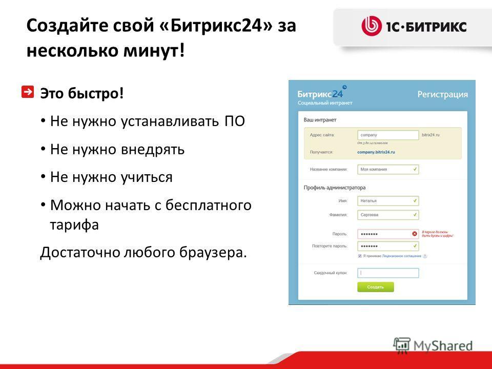 Создайте свой «Битрикс24» за несколько минут! Это быстро! Не нужно устанавливать ПО Не нужно внедрять Не нужно учиться Можно начать с бесплатного тарифа Достаточно любого браузера.
