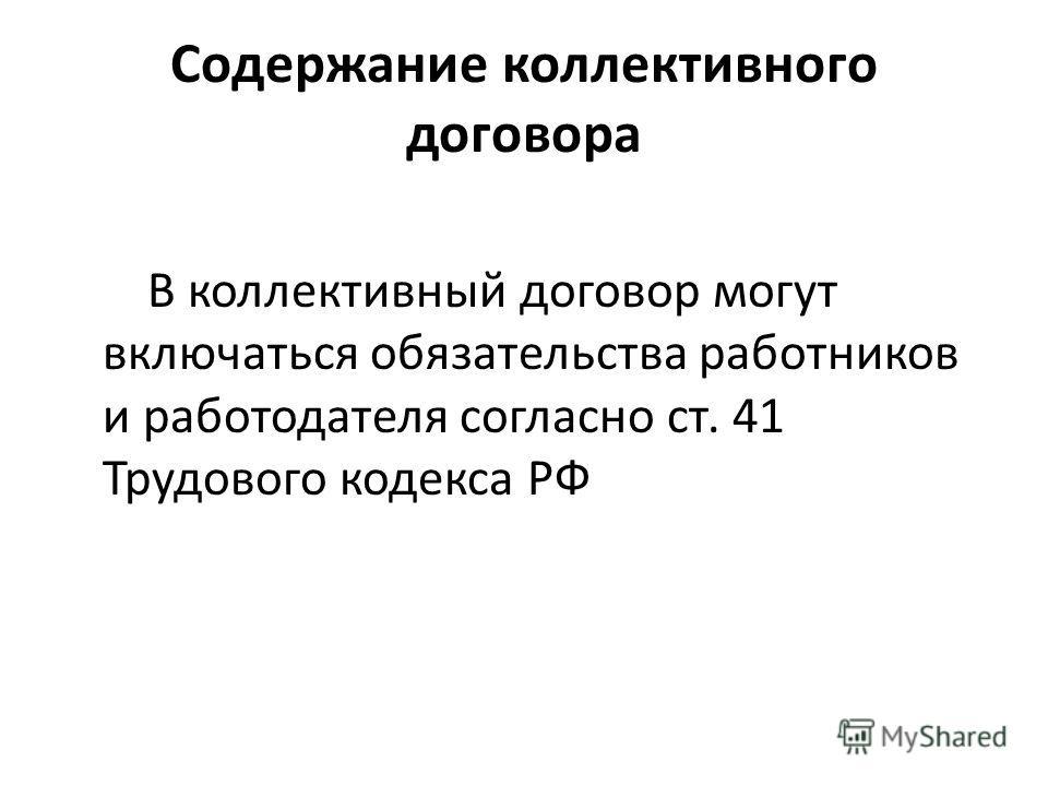 Содержание коллективного договора В коллективный договор могут включаться обязательства работников и работодателя согласно ст. 41 Трудового кодекса РФ