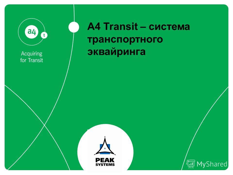 A4 Transit – система транспортного эквайринга