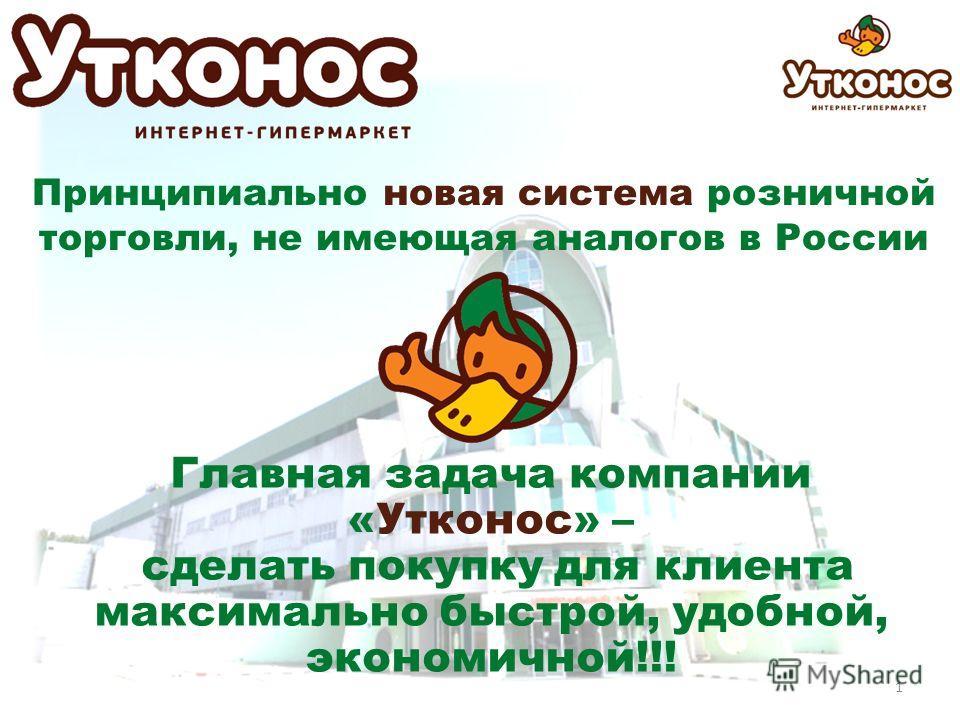 Принципиально новая система розничной торговли, не имеющая аналогов в России Главная задача компании «Утконос» – сделать покупку для клиента максимально быстрой, удобной, экономичной!!! 1