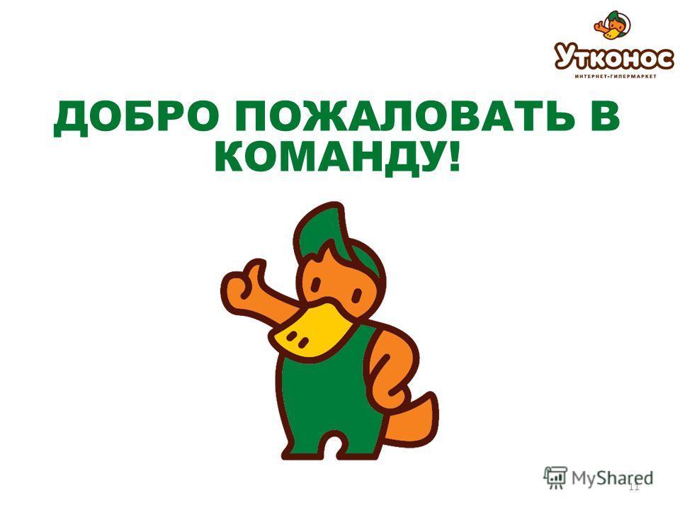 ДОБРО ПОЖАЛОВАТЬ В КОМАНДУ! 11