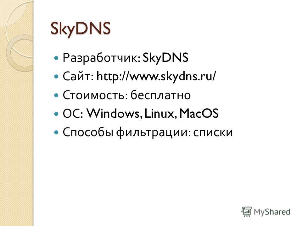 SkyDNS Разработчик : SkyDNS Сайт : http://www.skydns.ru/ Стоимость : бесплатно ОС : Windows, Linux, MacOS Способы фильтрации : списки