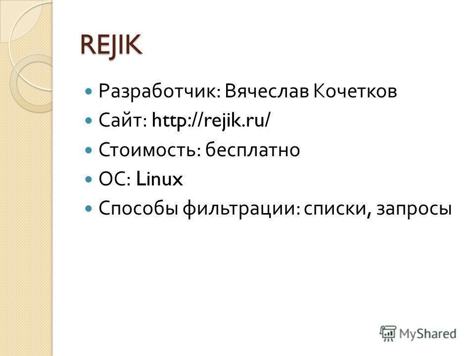 REJIK Разработчик : Вячеслав Кочетков Сайт : http://rejik.ru/ Стоимость : бесплатно ОС : Linux Способы фильтрации : списки, запросы