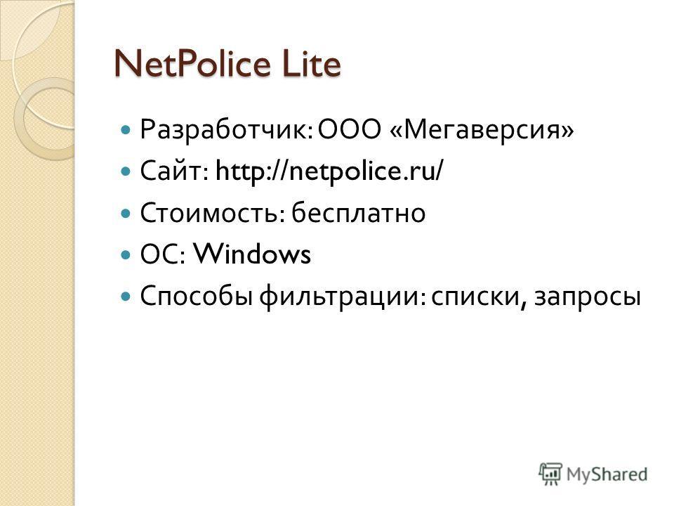 NetPolice Lite Разработчик : ООО « Мегаверсия » Сайт : http://netpolice.ru/ Стоимость : бесплатно ОС : Windows Способы фильтрации : списки, запросы