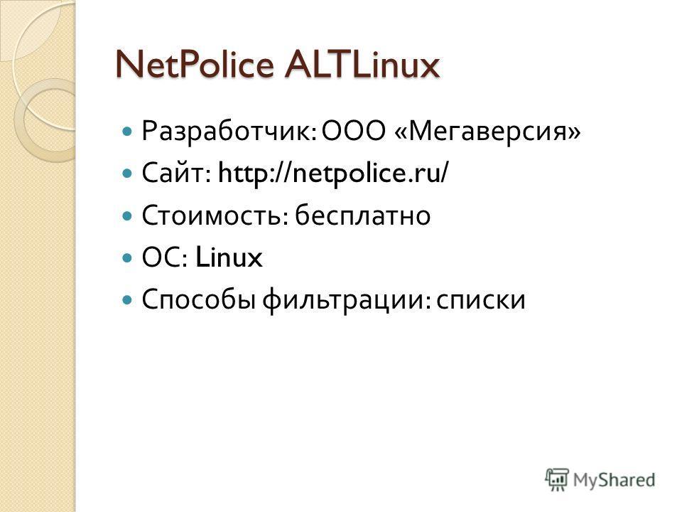 NetPolice ALTLinux Разработчик : ООО « Мегаверсия » Сайт : http://netpolice.ru/ Стоимость : бесплатно ОС : Linux Способы фильтрации : списки