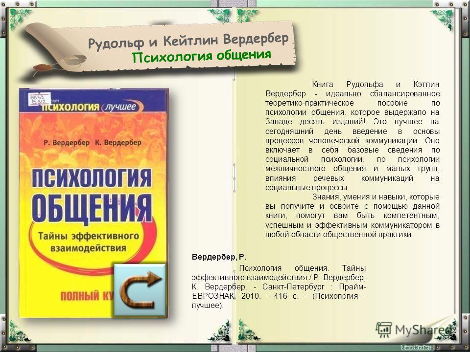 Рудольф и Кейтлин Вердербер Психология общения Книга Рудольфа и Кэтлин Вердербер - идеально сбалансированное теоретико-практическое пособие по психологии общения, которое выдержало на Западе десять изданий! Это лучшее на сегодняшний день введение в о