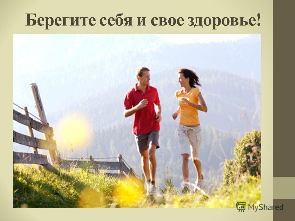Берегите себя и свое здоровье!