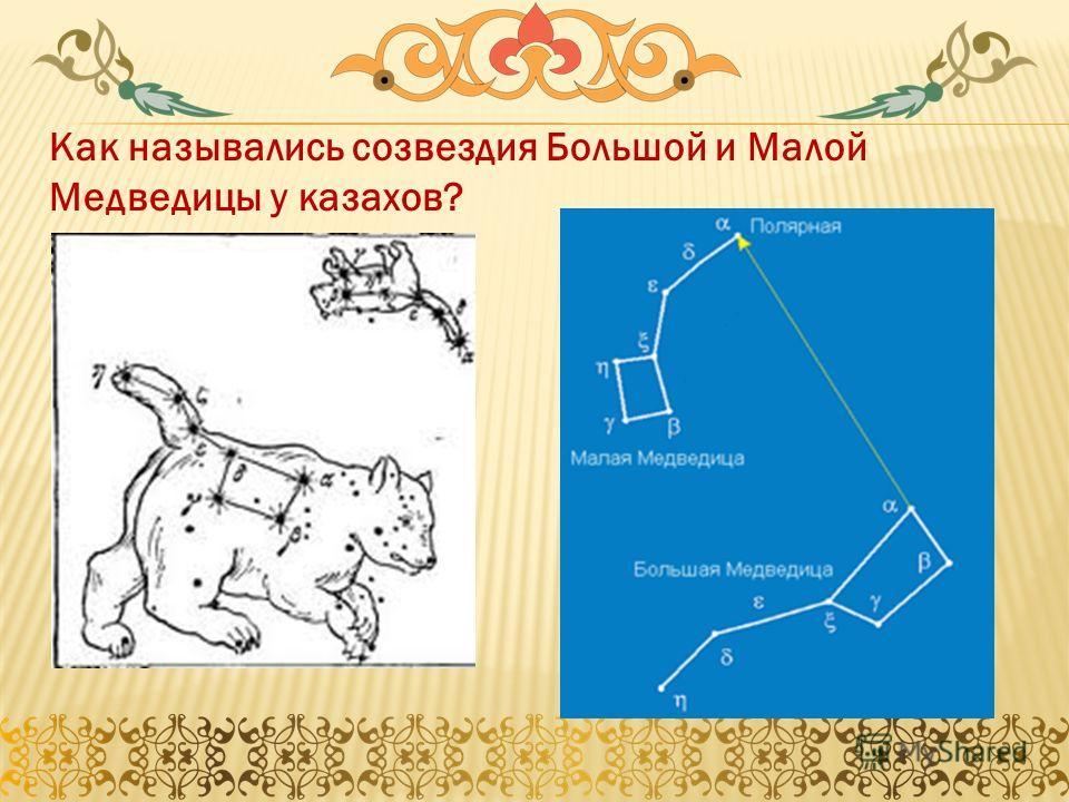 Как назывались созвездия Большой и Малой Медведицы у казахов?
