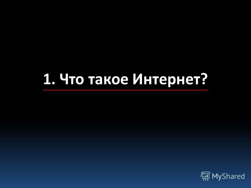 1. Что такое Интернет?